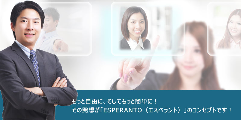 エスペラントのコンセプト