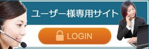 ユーザー専用サイト