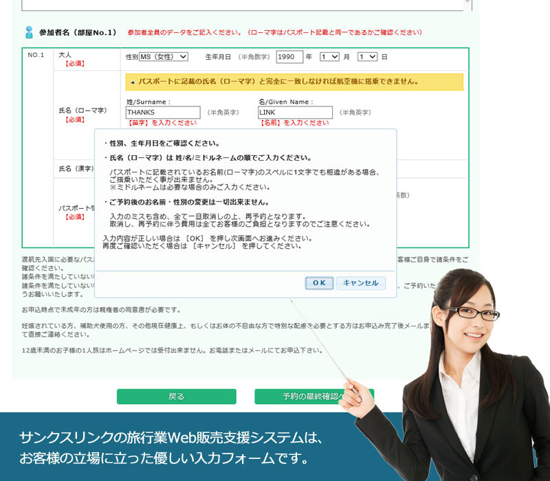 旅行業Web販売システム