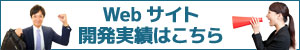 Webサイト開発実績